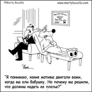 Хорошая психотерапия